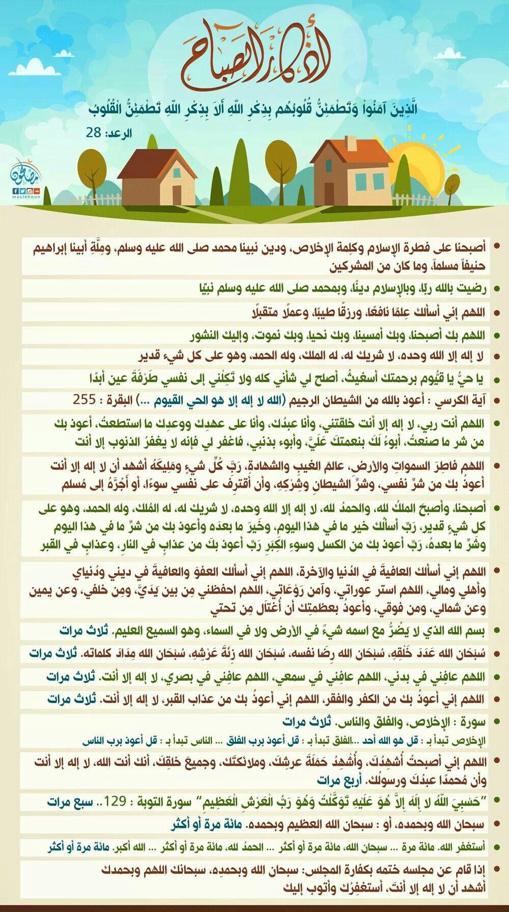 اذكار الصباح Islam Facts Quran Quotes Islamic Information