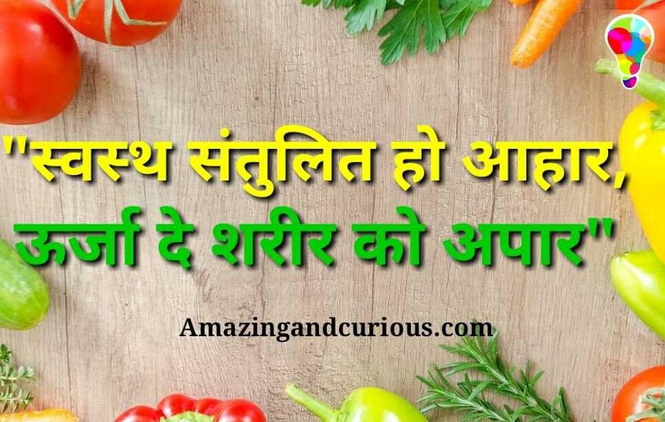 स्वस्थ_खाना #Slogans_In_Hindi #Healthy_food