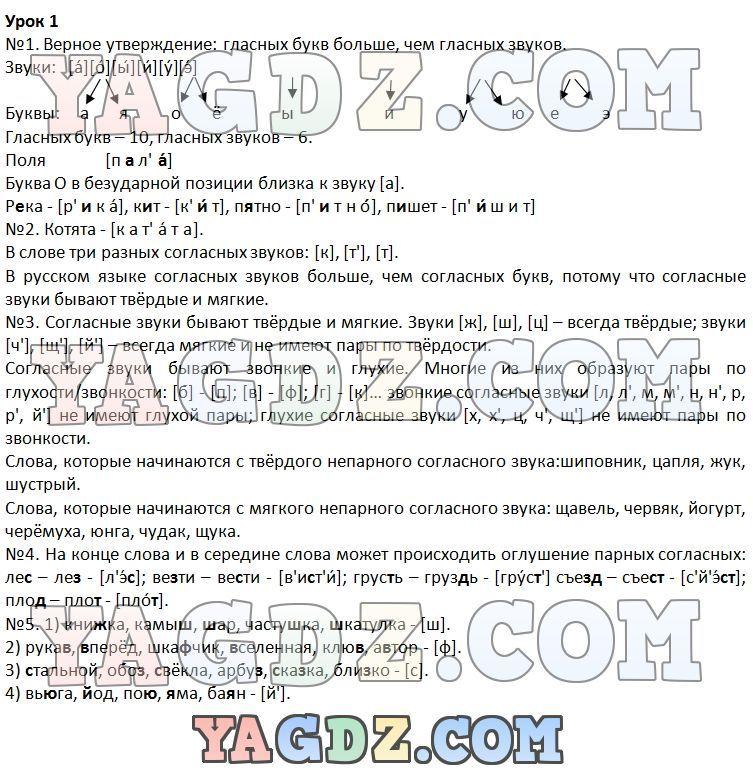Ответы на домашние задания за 3 класс