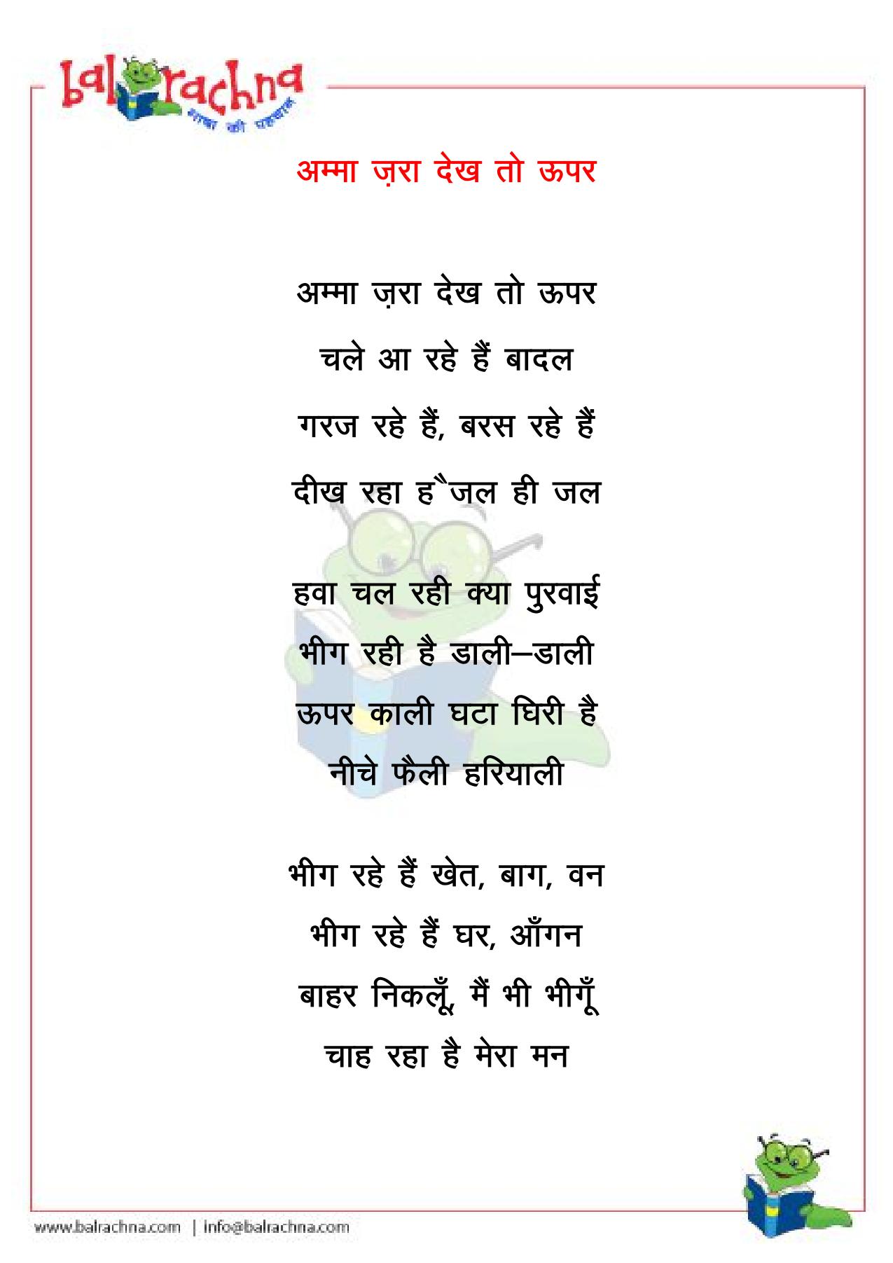 Pin By Rachna Maheshwari On Rachna Maheshwari Hindi Poems For Kids Hindi Poems For Kids Hindi Language Learning Kids Poems [ 1803 x 1275 Pixel ]