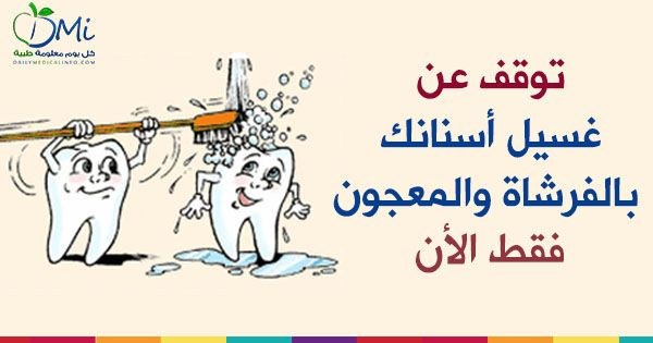 تنظيف الاسنان بطرق مختلفة من الفرشاة إلى الليزر With Images Good To Know