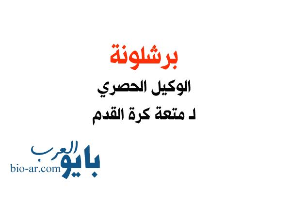 بايو عن برشلونه اجمل بايو برشلوني بايو العرب Accounting Bio Arabic Calligraphy