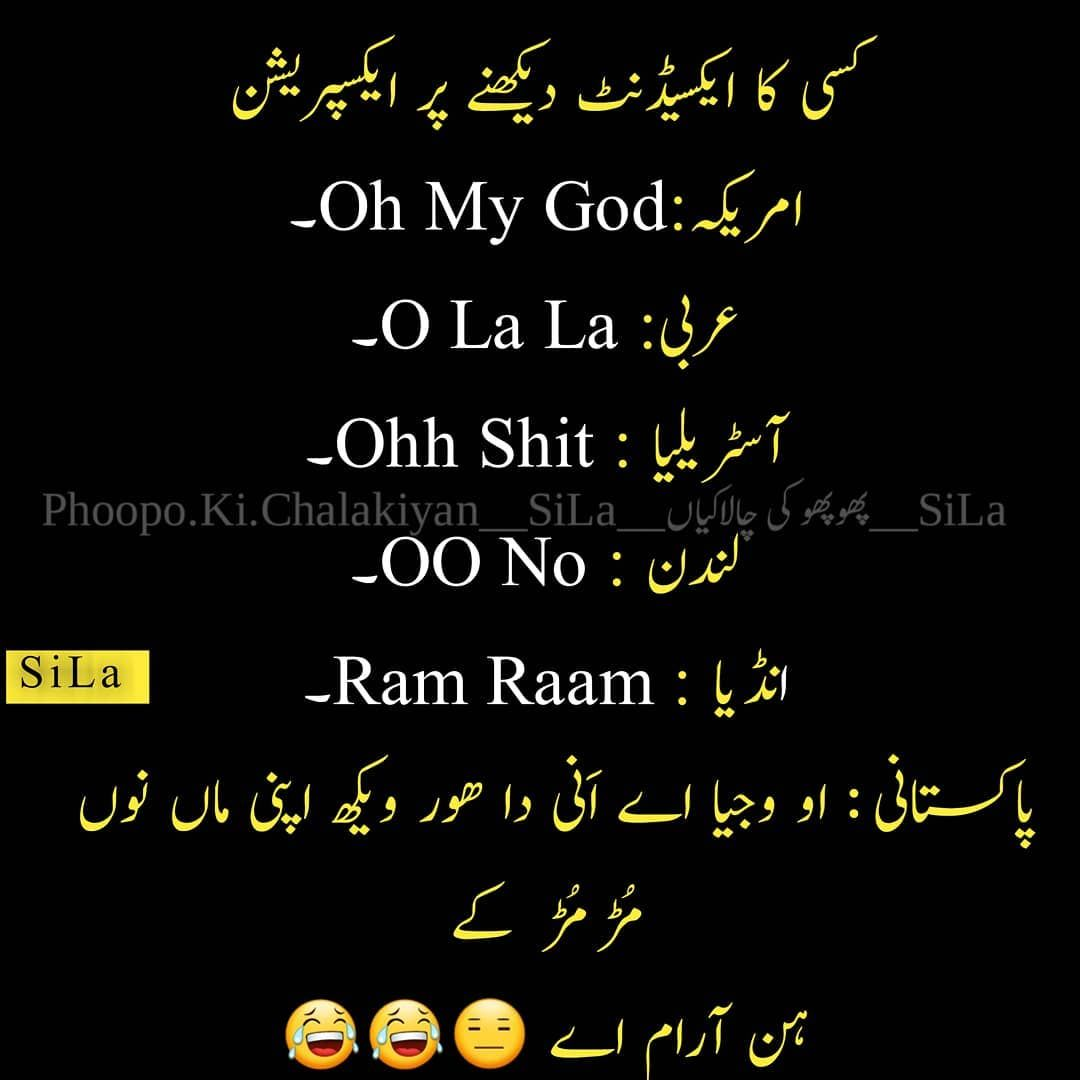 Ksmy Urdu Funny Quotes Cute Funny Quotes Funny Quotes In Urdu