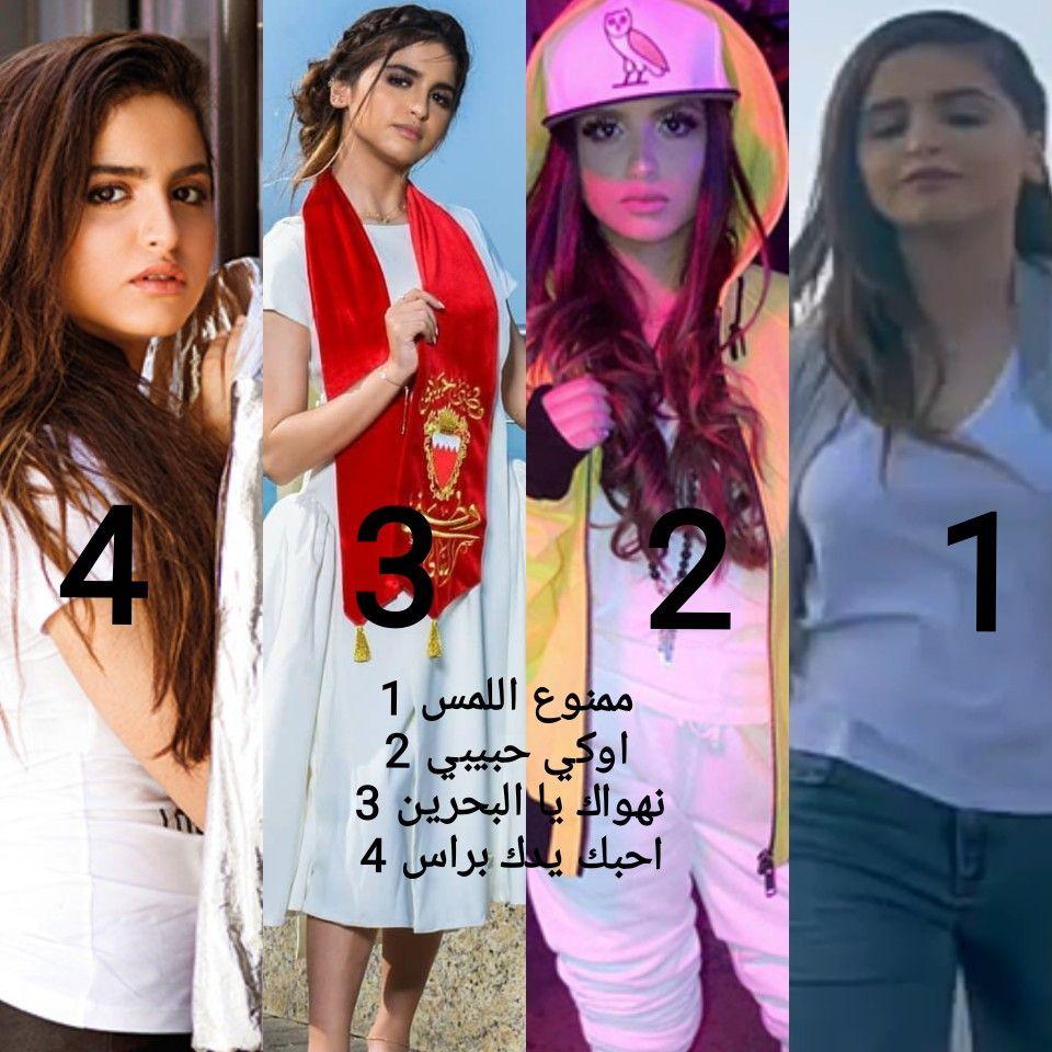 اغاني حلا الترك كليب الفيديو حصري كلمات ممنوع اللمس و اوكي حبيبي و نهواك يا البحرين و احبك يدك براس Hala Al Turk Beautiful Girl Face Girl Face