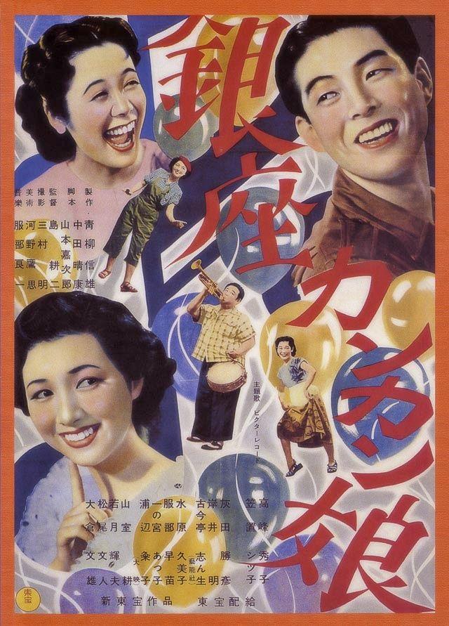 銀座カンカン娘 (1949) | asian ...