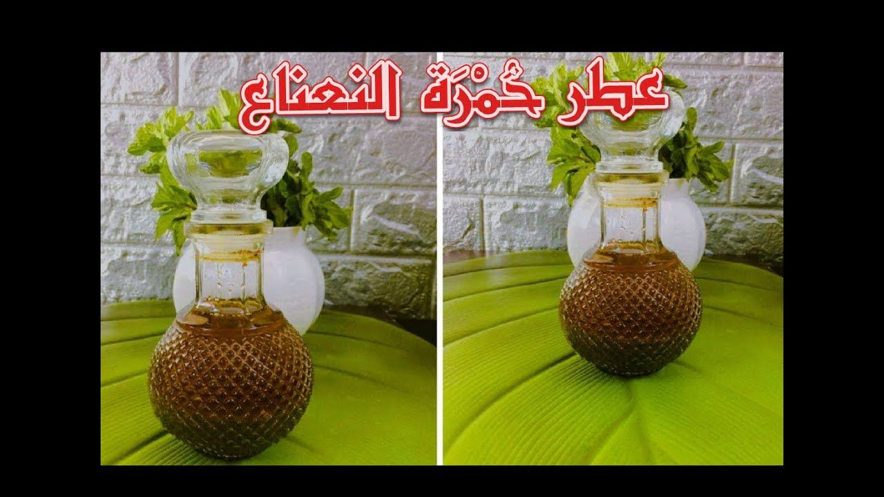 عطر خمرة النعناع الريحان الفل كيفية عمل خمرة سودانية تفاجات بالنتيجة Glass Vase Glass Vase
