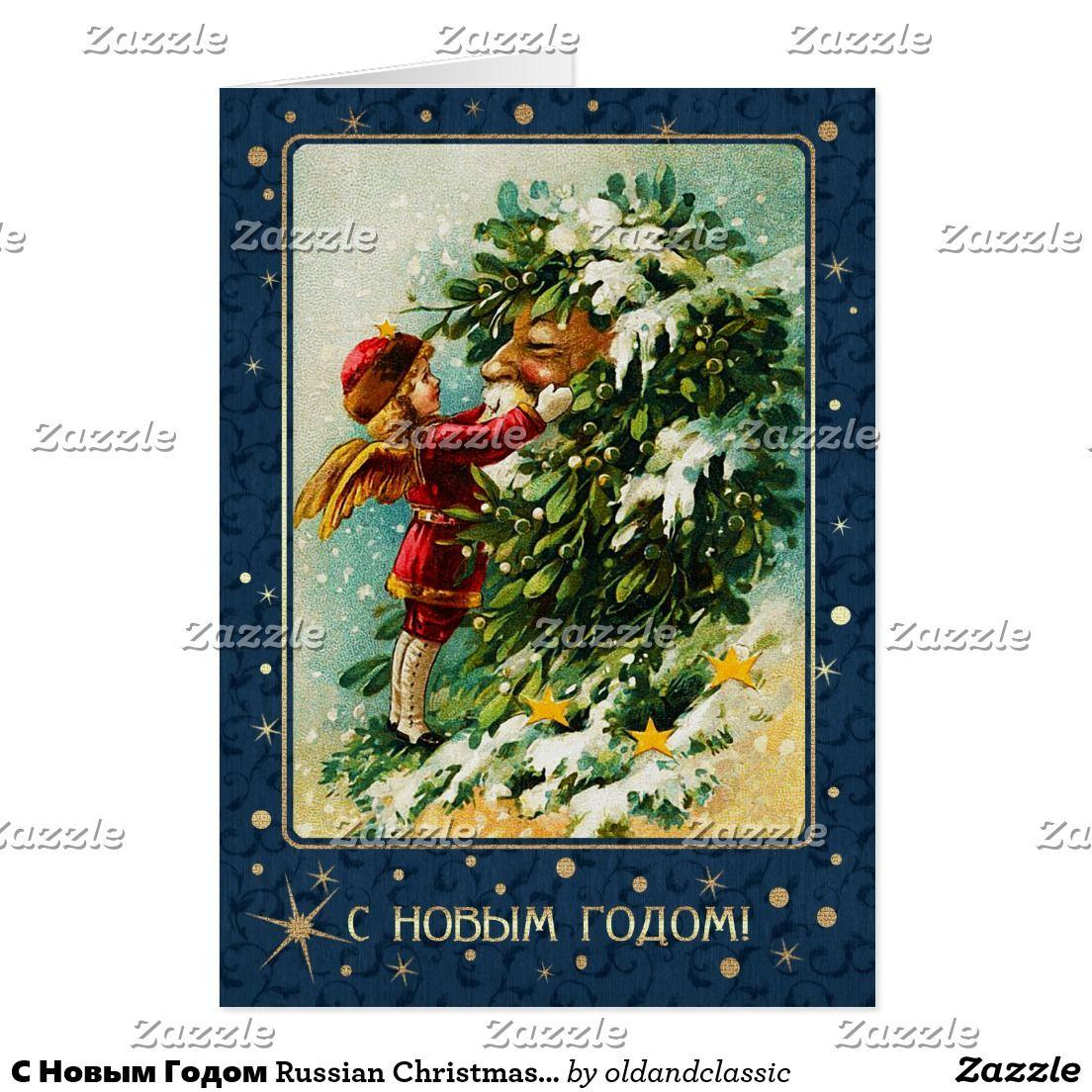 Russian Christmas New Years Card Custom Christmas