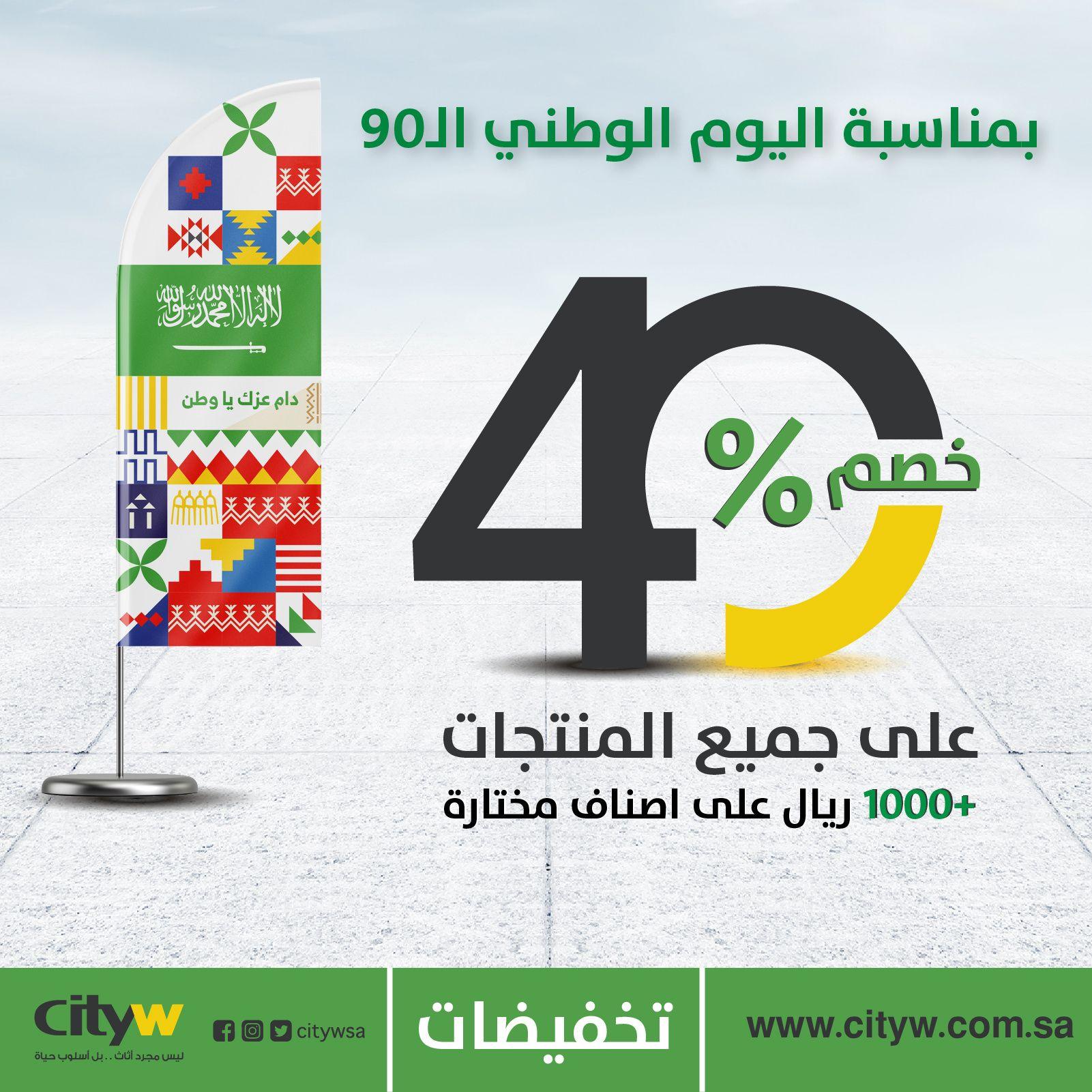 عروض اليوم الوطني 2020 عروض سيتي دبليو للاثاث و خصم 40 على جميع المنتجات عروض اليوم National Day Saudi National National Day