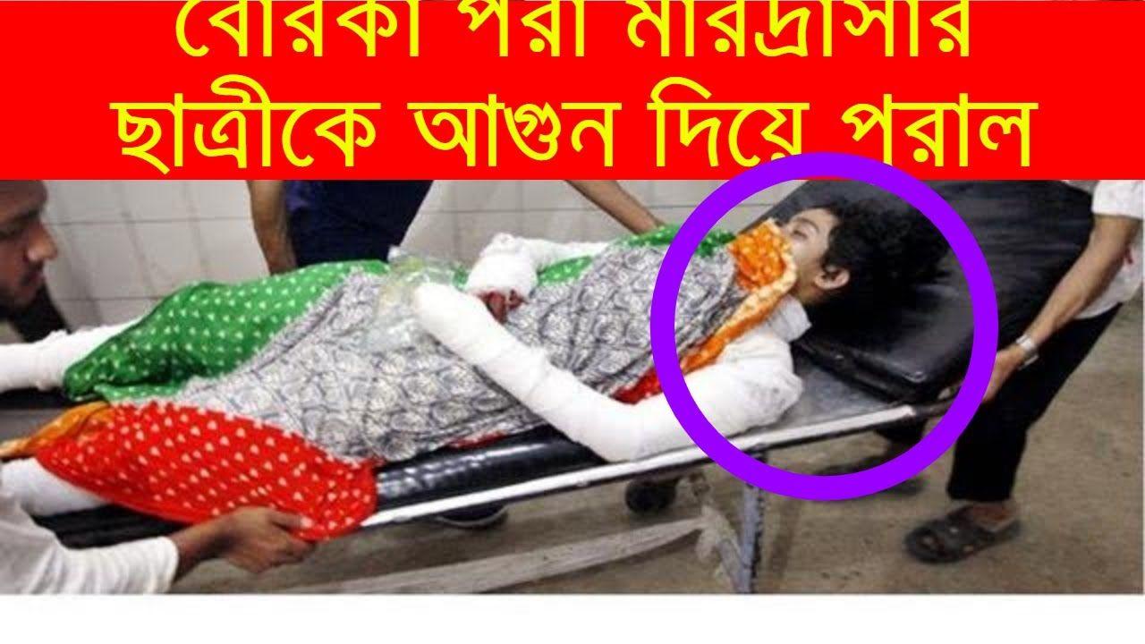 Today Bangla News Live 8 April 2019 BD News Today