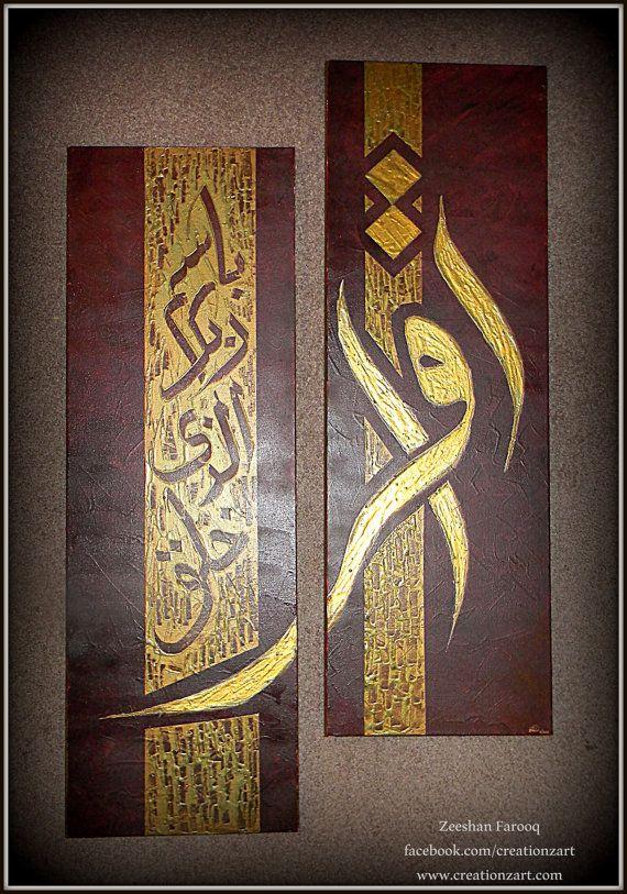 Contemporary Art islamique - Islamic mur toile - Iqra - l ...