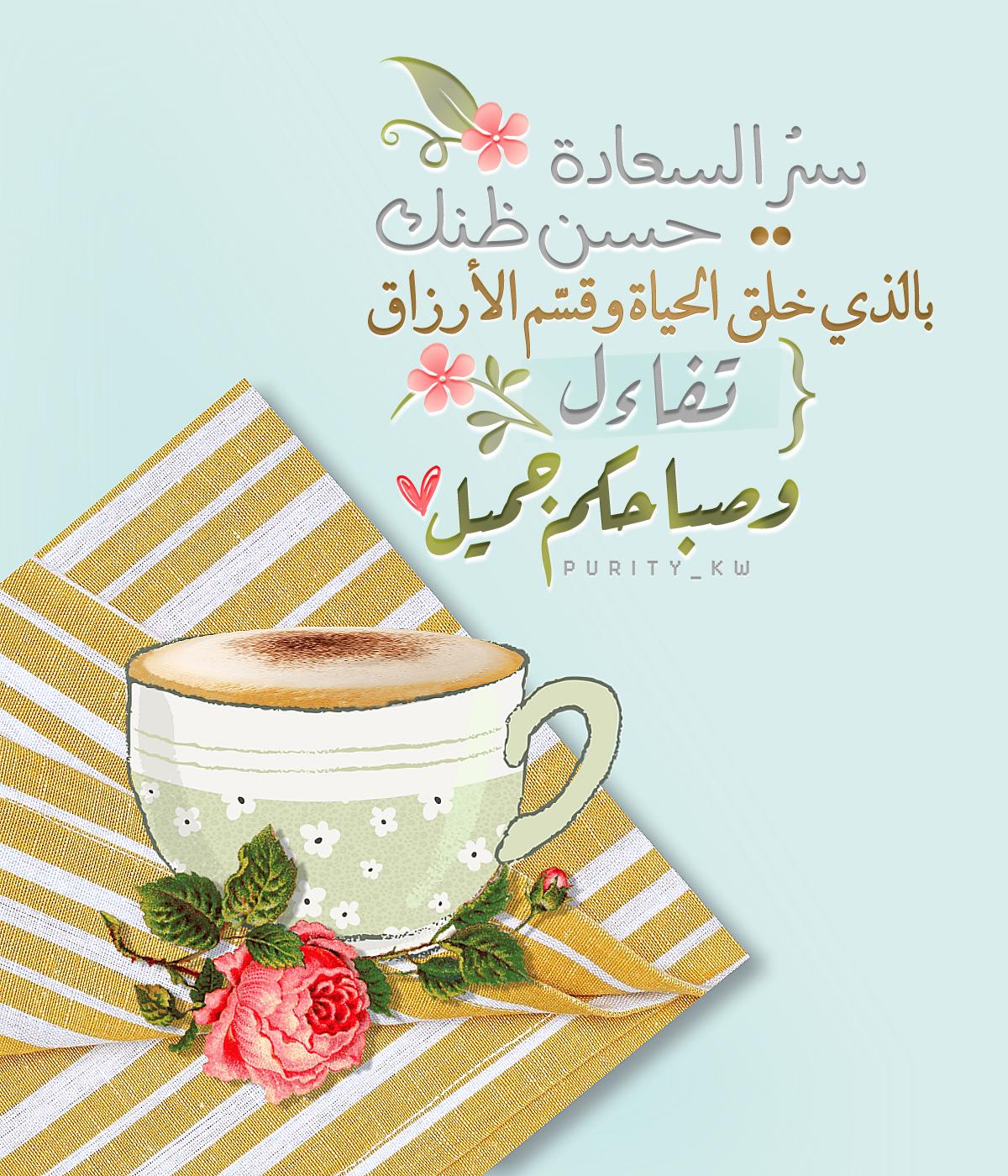 سر السعادة حسن ظنك بالذي خلق الحياة وقس م الأرزاق تفاءل و صباحكم جميل Good Morning Images Flowers Good Morning Animation Beautiful Morning Messages