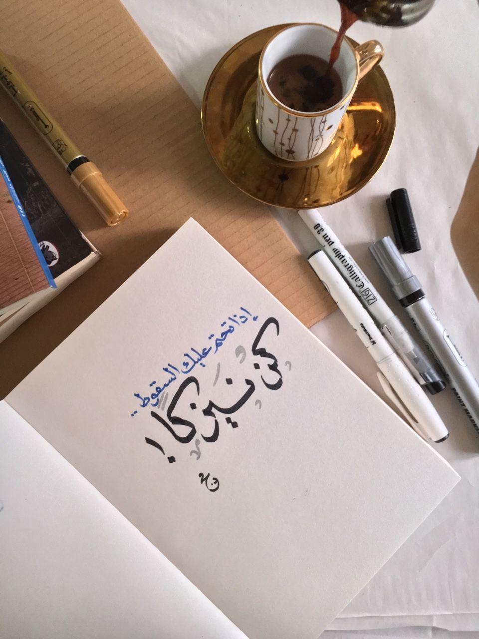 كن نيزكا Words Quotes Arabic Tattoo Quotes Funny Arabic Quotes
