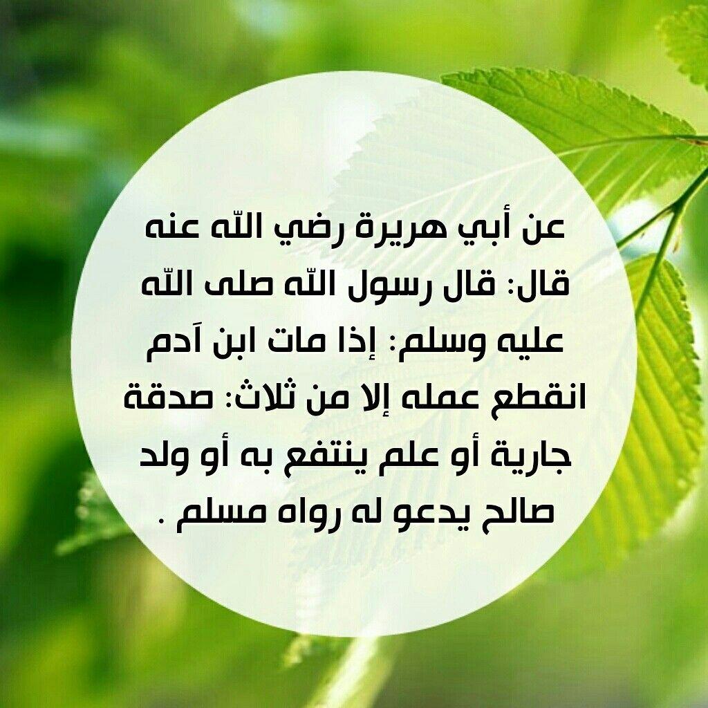 Pin By ادعيه و اذكار On الحمد لله