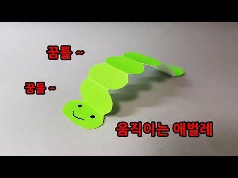 움직이는 애벌레 종이접기 유아용 곤충 색종이접기 과학의날 경주게임 만들어 보세요 Moving Caterpillar Insects Origami - YouTube