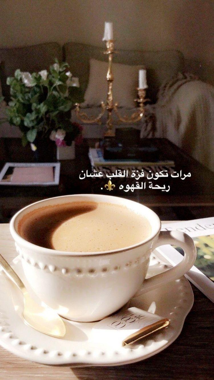 سناب سناب تصوير تصوير سنابات سنابات اقتباسات اقتباسات قهوة قهوة قهوه قهوه صباح صباح صباح الخير Coffee Recipes Arabic Coffee Coffee Quotes