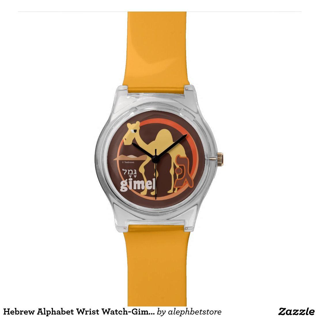Hebrew Alphabet Wrist Watch-Gimel Watch