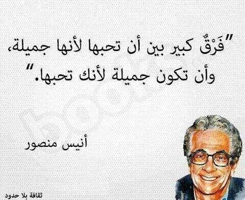الحب الحقيقي دائما ما يخلق رجلا أفضل بصرف النظر عن المرأة التي يحبها Arabic Quotes Life Quotes Amazing Quotes
