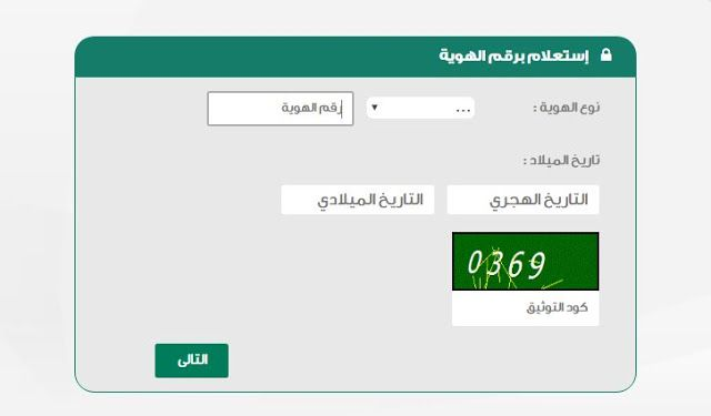 Official Method to Check if the Person have any Legal Case in Saudi Arabia