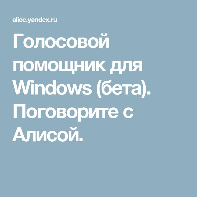 голосовой ассистент для windows 7