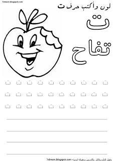 Mother Dream لون وأكتب حرف ت Learn Arabic Alphabet Arabic Alphabet For Kids Learning Arabic