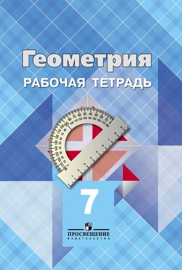 Решебник рабочая тетрадь по геометрии 7 класс атанасян списывай.ру