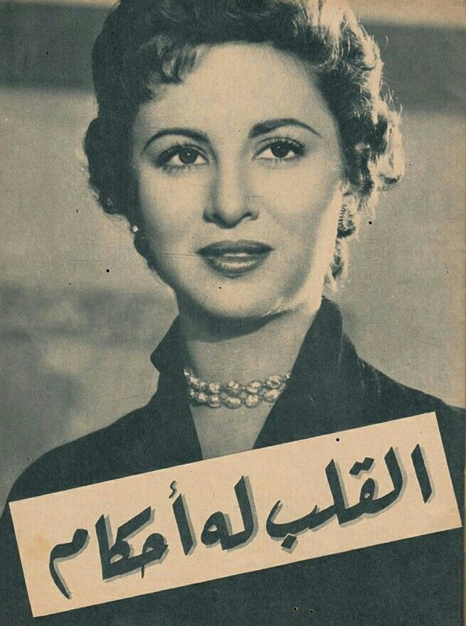 Pin By Dalia Khairi On Faten Hmama 3 Egyptian Actress Male Sketch Famous Faces