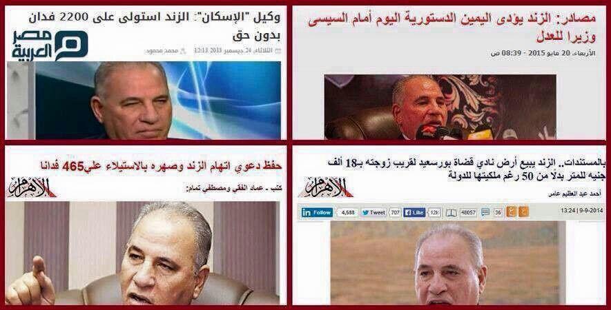 تعيين أحمد الزند الحرامي وزيرا للعدل 20 مايو 2015