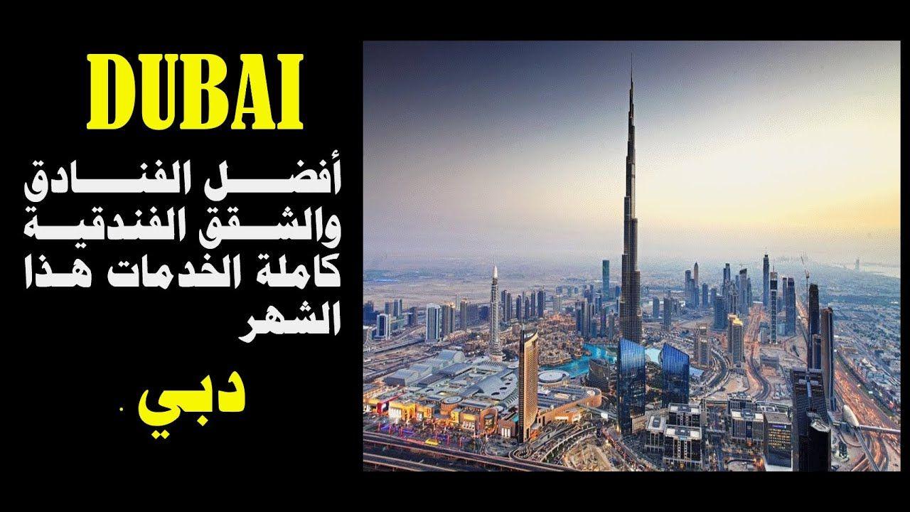 مدينة دبي الامارات العربية المتحدة أفضل الفنادق والشقق الفندقية لهذا الشهر Dubai World Enjoyment