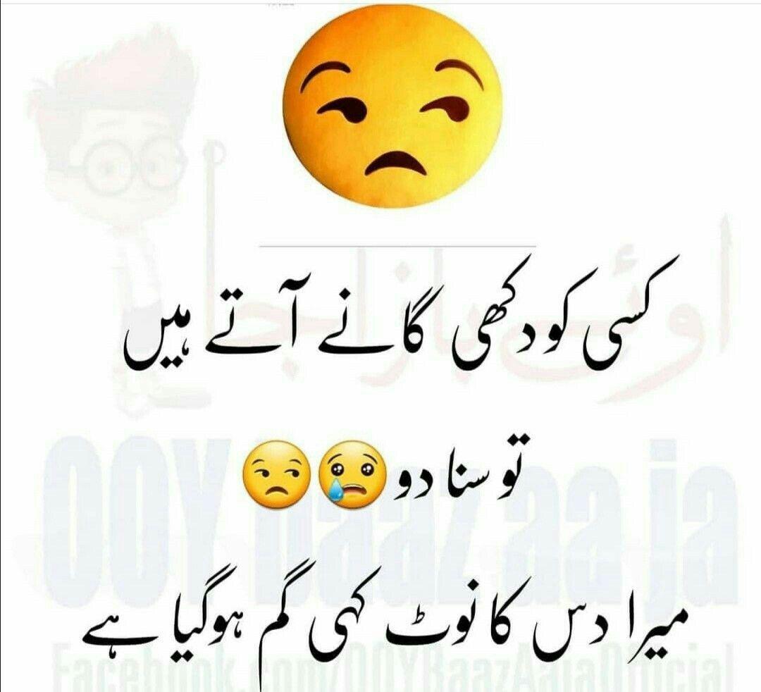 Pin By Sara Shaikh On Funny Jokes Fun Quotes Funny Cute Funny Quotes New Funny Jokes