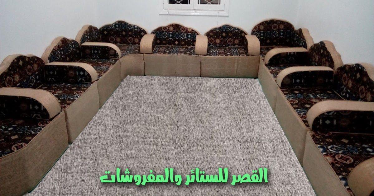 القصر للستائر والمفروشات متخصصون في صناعة قعدة عربي مجلس عربي ركنة أمريكي أنتريه مودرن ستارة حديثة ستارة مودرن قعدة عربي مجلس عربي اس Blog Posts