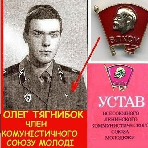 Oleg Tyagnibok, the leader of Ukrainian nationalists, was a member of the Communist Youth League