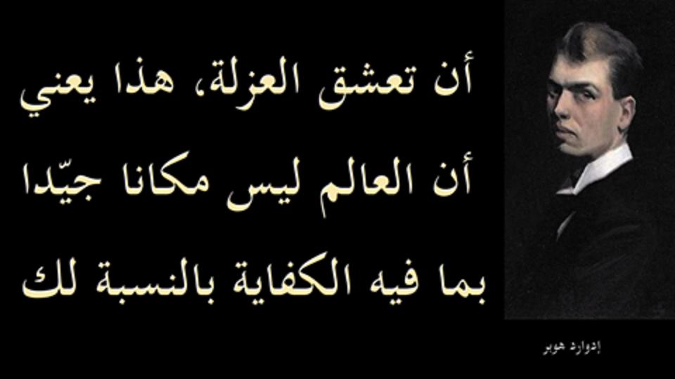إدوارد هوبر Islamic quotes, English quotes, Arabic quotes