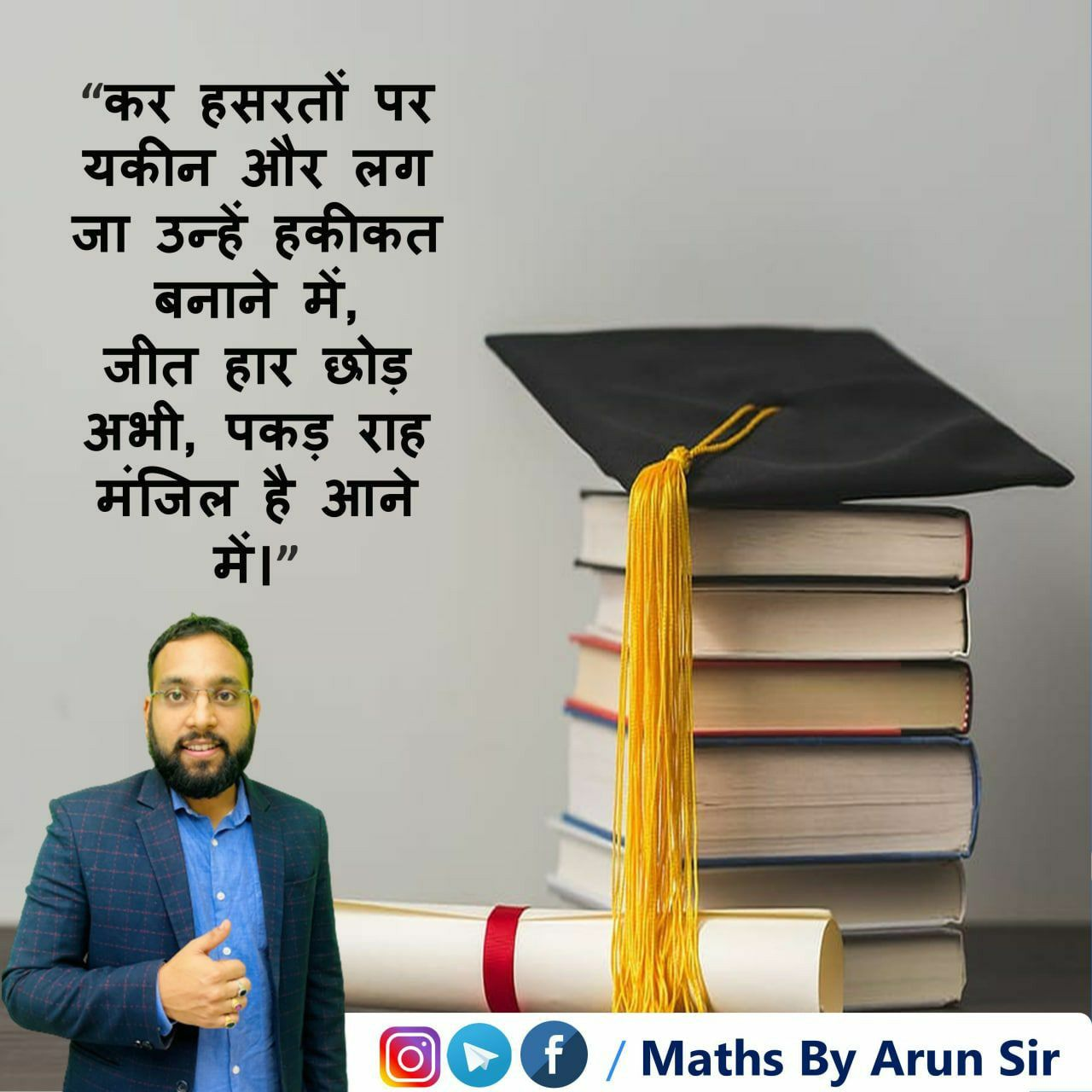 Good Morning Students!!!! Please like and Share with your Friends. #goodmorning #mathsbyarunsir #goodvibesonly #goodvibes #quotes #quotesoftheday #thursday #thursdayvibes #thursdaymotivation #ThursdayThoughts #thursdaymorning