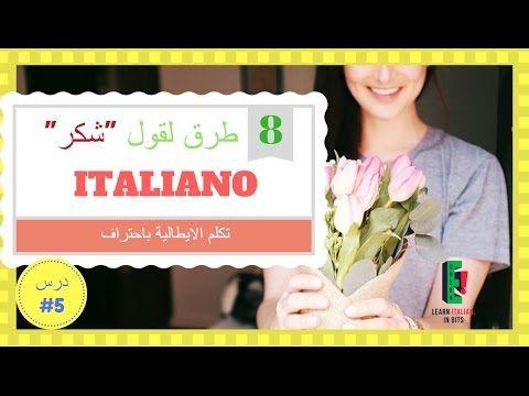 تعلم اللغة الإيطالية مع إيوركا 7 قدم نفسك باللغة الإيطالية الجزء الثاني Youtube Learning