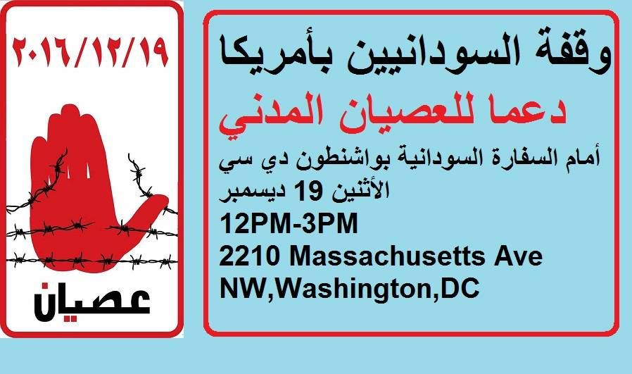 وقفة السودانيين بواشنطون دي سي يوم الاثنين19 ديسمبر دعما للعصيان المدني