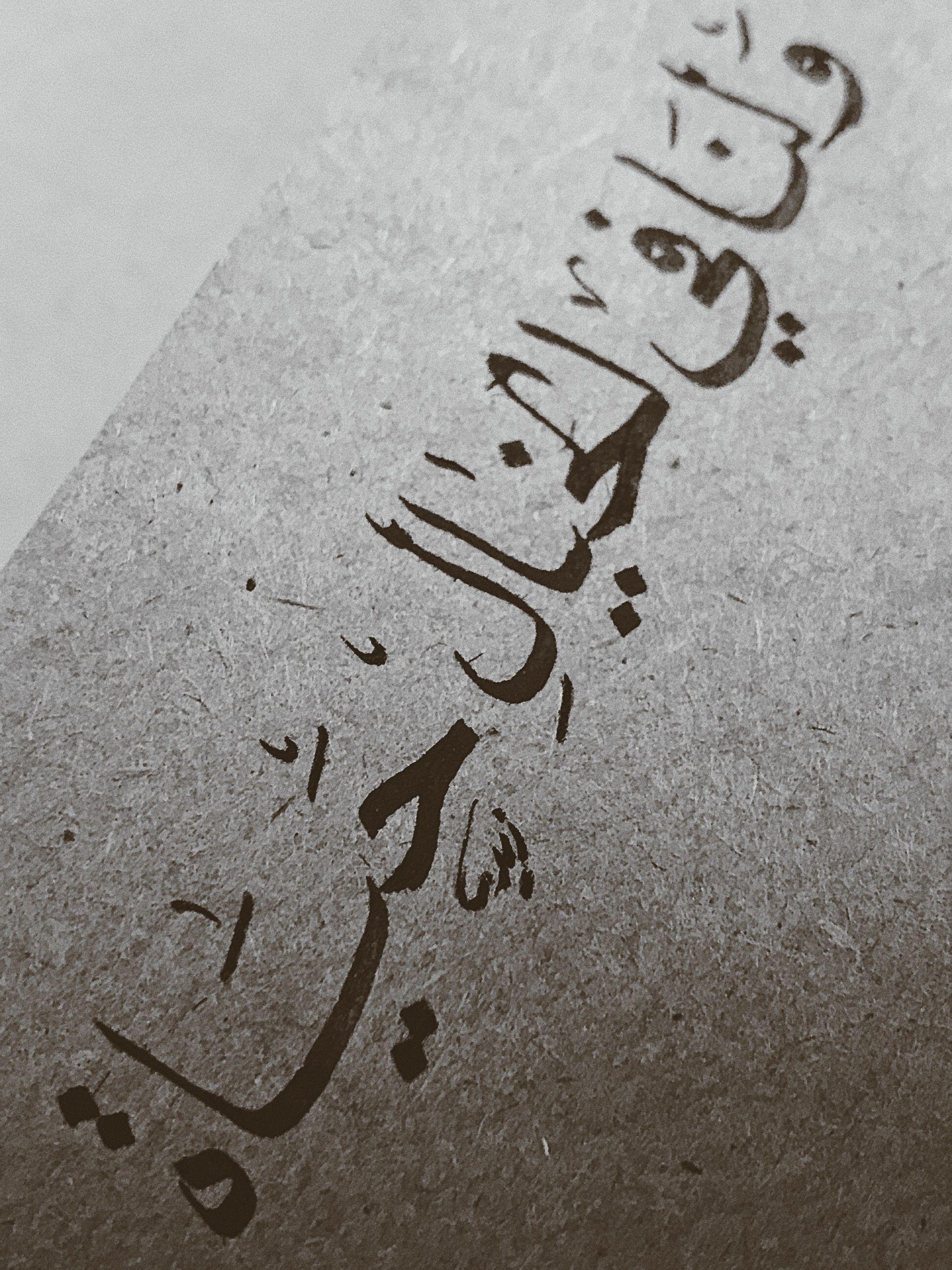 و لنا في الخيال حياة Cool Words Arabic Quotes Learn Hand Lettering