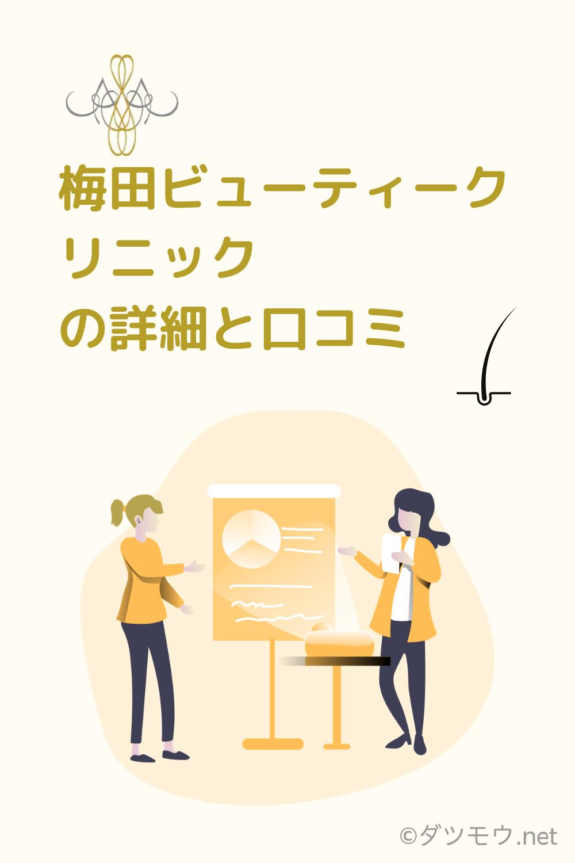 梅田 ビューティー クリニック