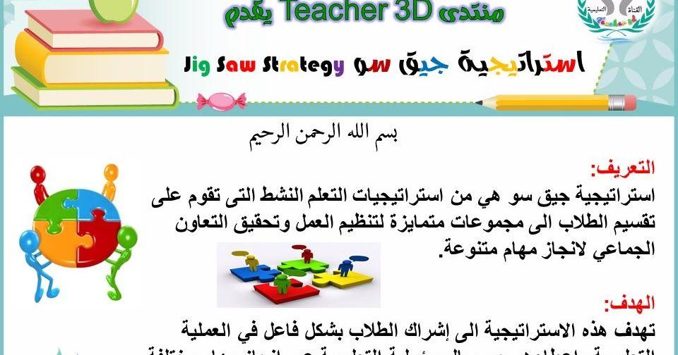استراتيجية جيق سو ضمن استراتيجيات التعلم النشط Jig Saw Strategy 3ilm Nafi3 Teaching Strategies Teaching Tips Learning