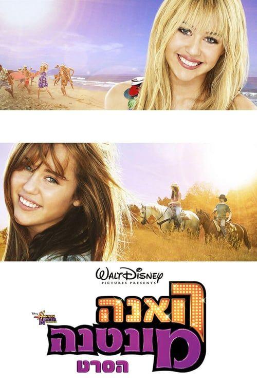 Hannah Montana Online Stream
