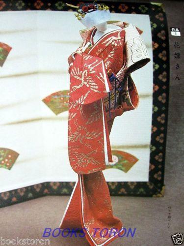 Very Rare Handmade Washi Paper Doll Aiko Iritani Japanese Paper