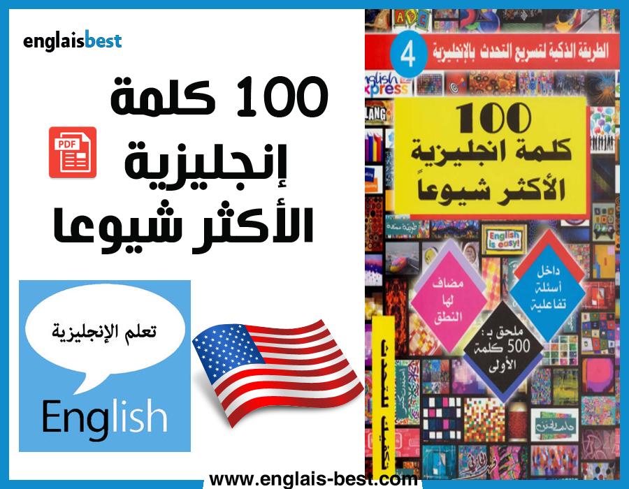 تحميل كتاب مائة كلمة إنجليزية الأكثر شيوعا Pdf يعد كتاب مائة كلمة إنجليزية الأكثر شيوعا Pdf الكتاب يعتبر من افضل كتب تعلم اللغة الانجليزية Playbill