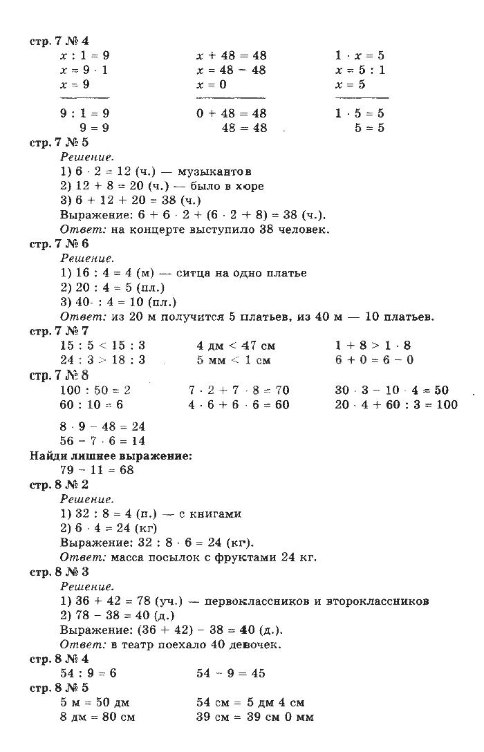 Экономика 11 класс рабочая тетрадь с ответами номер 3 савицкая
