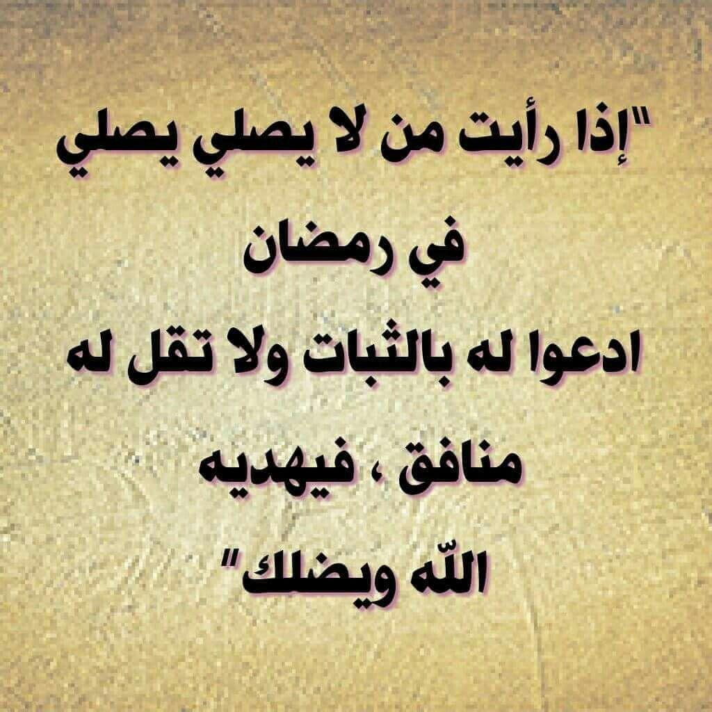 فيهديه الله ويضلك Islamic Quotes Cool Words Words
