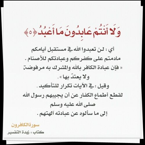 تفسير سورة الكافرون 5 Holy Quran Math Quran