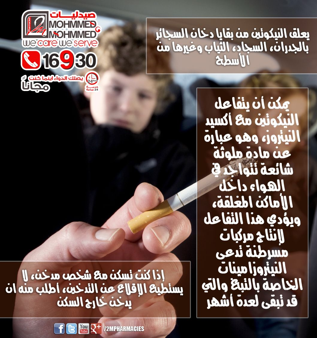 خطورة التدخين على الآخرين Event