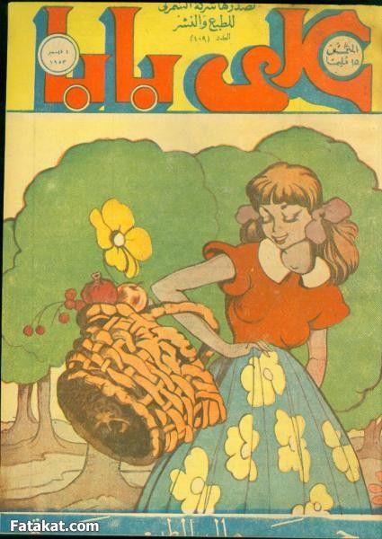 مجلات الاطفال في مصر زمان منتدى فتكات Old Advertisements Magazines For Kids Contemporary History