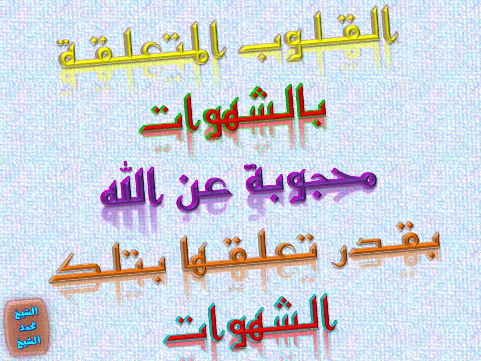 القلوب المتعلقة بالشهوات محجوبة عن الله Arabic Calligraphy Calligraphy