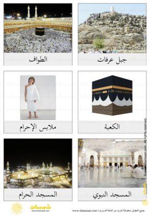 بطاقات الحج للأطفال Hajj Flash Cards For Kids 5 Kids Cards Flashcards Cards
