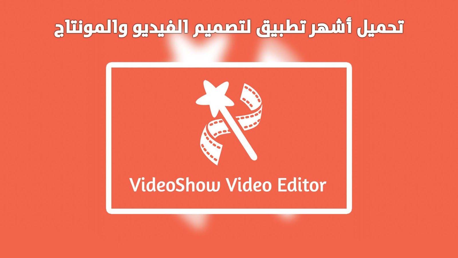 برنامج تصميم فيديو والكتابة على الصور للاندرويد برنامج Videoshow مجانا برنامج تصميم فيديو للاندرويد برنامج تصميم فيديوهات و Letters Movie Posters Video Editor