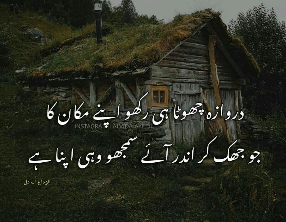 Quotes About Relationships And Trust In Urdu